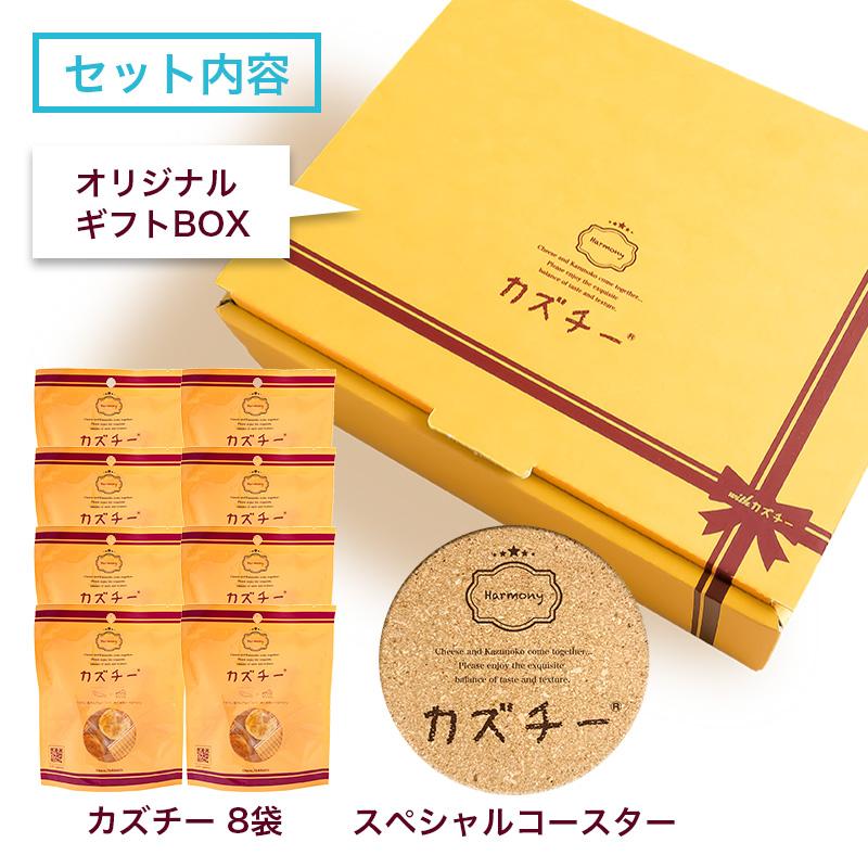 プレミアムギフト「カズチー8袋+オリジナルコースター」セット