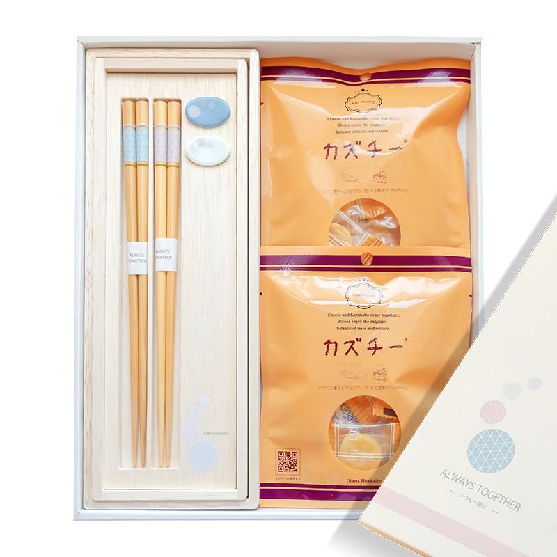 名入れプレミアムギフト カズチー2袋+日本製 和モダン夫婦箸「ALWAYS TOGETHER」セット