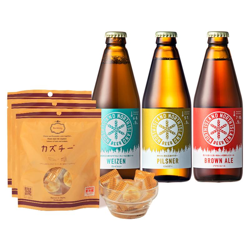 カズチー3袋+ノースアイランドビール 定番3本セット