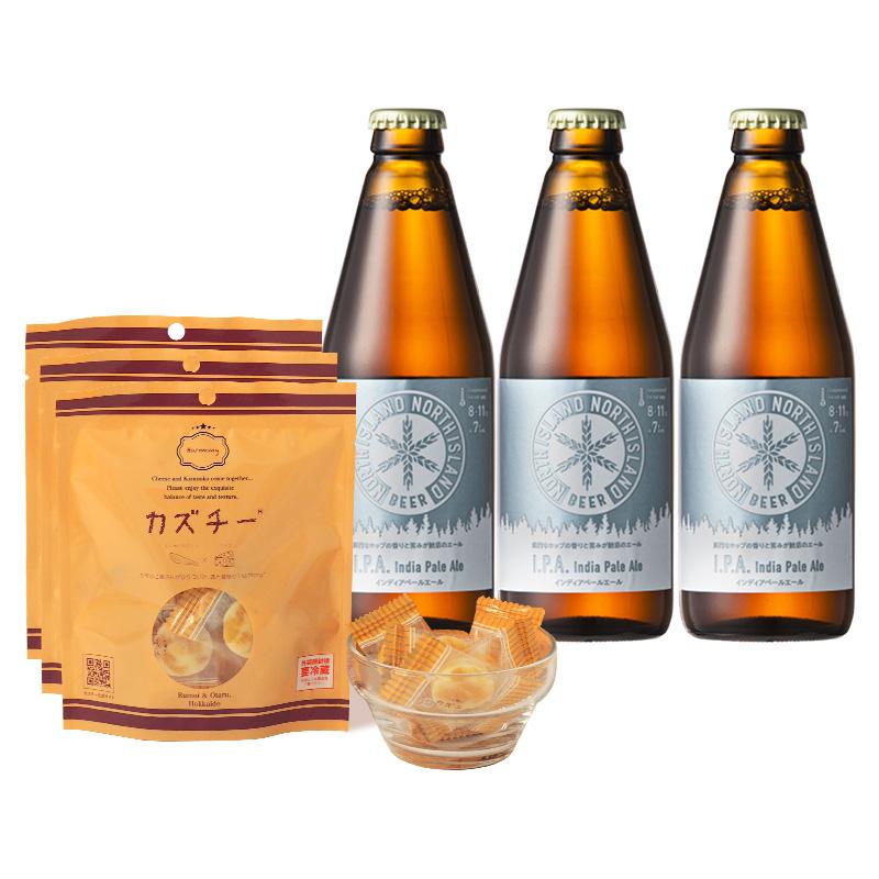 カズチー3袋+ノースアイランドビール インディアペールエール 3本セット