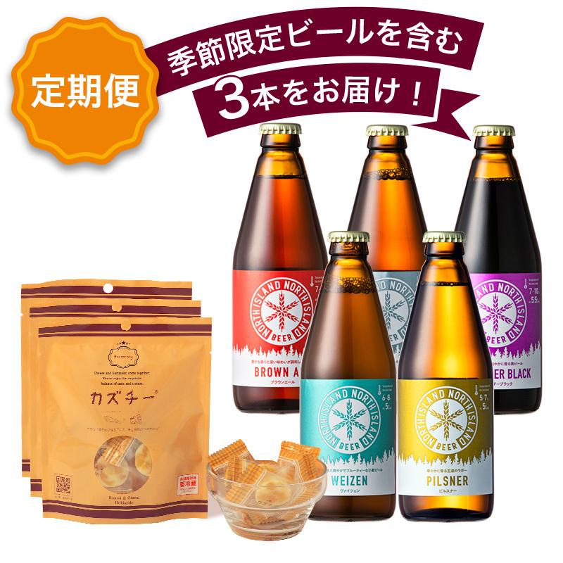 カズチー3袋+【季節限定】フレーバー入りビール3本 定期便セット