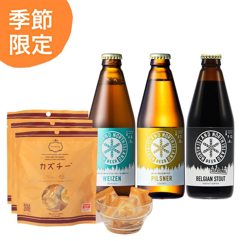 カズチー3袋+ノースアイランドビール 季節限定(ベルジャンスタウト)入り3本セット