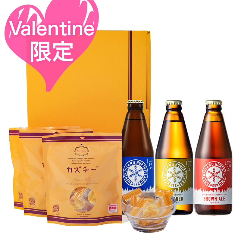 【バレンタイン限定】プレミアムギフト「カズチー3袋+ノースアイランドビール 季節限定(イタリアンピルス)入り3本」セット