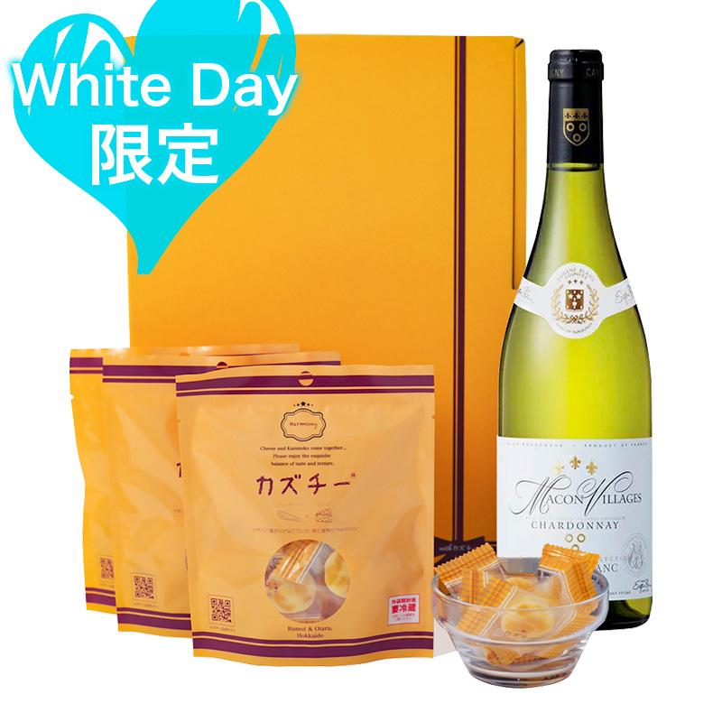 【限定】プレミアムギフト「カズチー3袋+白ワイン(マコン・ヴィラージュ 750ml)」セット