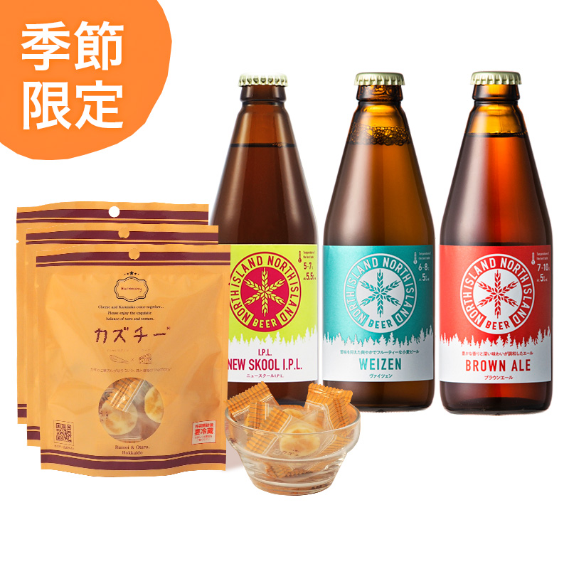 カズチー3袋+ノースアイランドビール 季節限定(ニュースクールIPL)入り3本セット