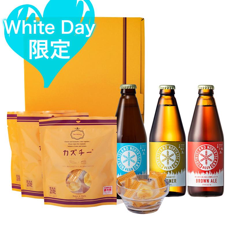 【限定】プレミアムギフト「カズチー3袋+ノースアイランドビール 季節限定(コリアンダーホワイト)入り3本」セット