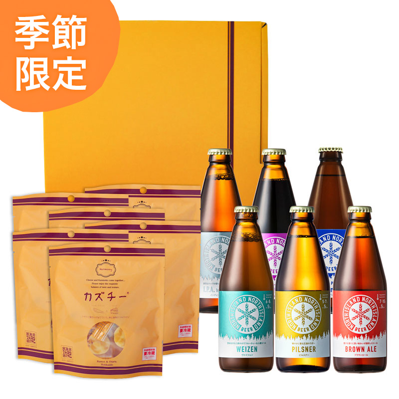 プレミアムギフト「カズチー6袋+ノースアイランドビール6本」セット