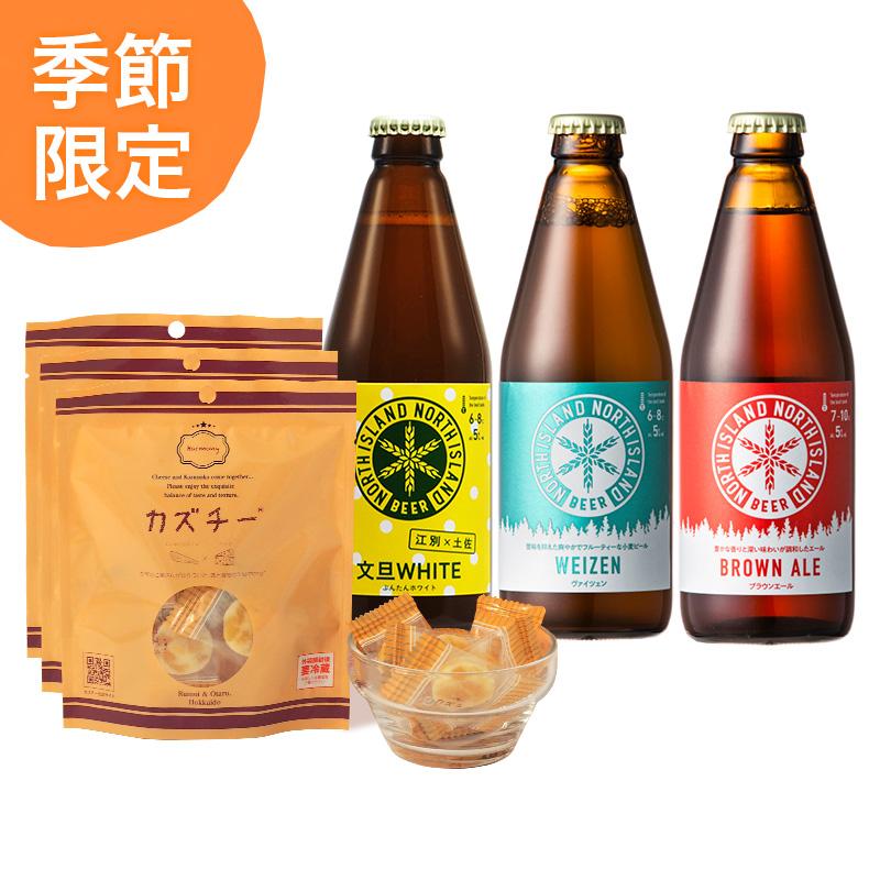 カズチー3袋+ノースアイランドビール 季節限定(土佐文旦ホワイト)入り3本セット