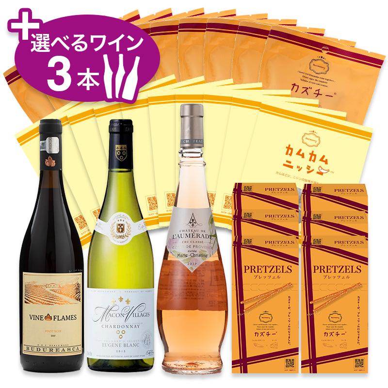 カズチーアソートセットL(3種26点)+選べるワイン3本セット