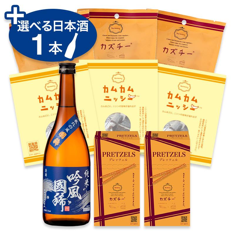 カズチーアソートセットS(3種8点)+選べる日本酒1本セット