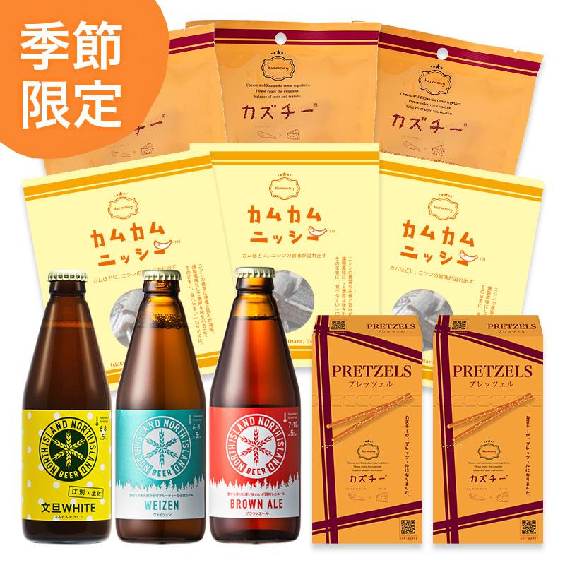 カズチーアソートS(3種8点)+ノースアイランドビール 季節限定入り3本セット