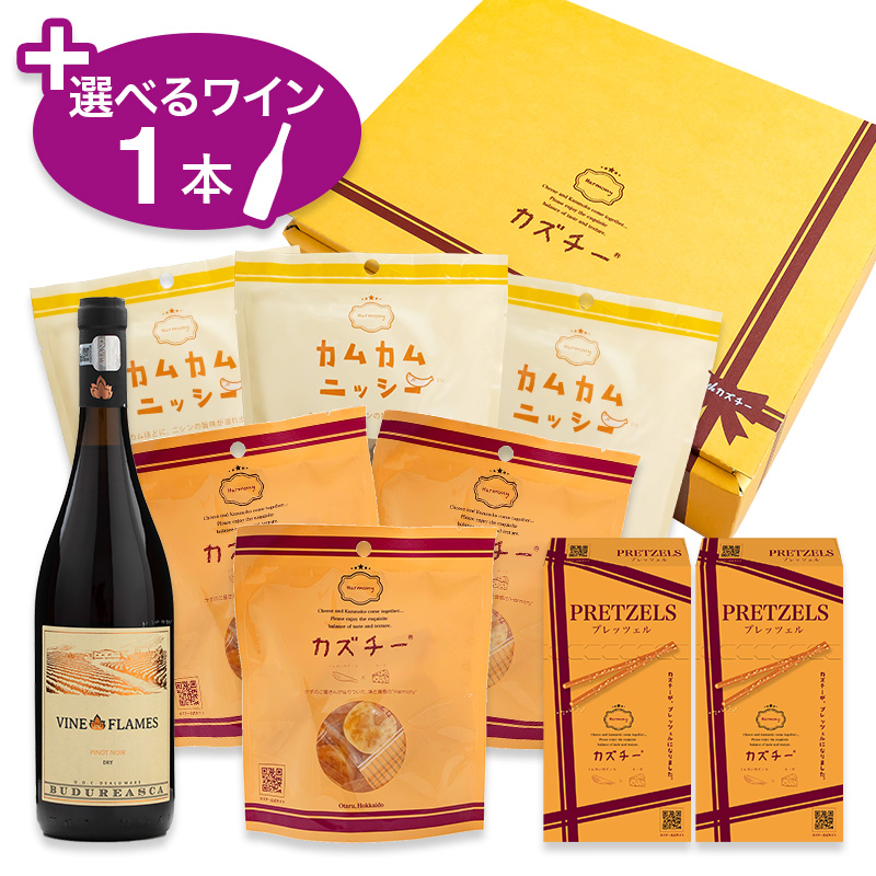 プレミアムギフト「カズチーアソートS(3種8点)+選べるワイン1本」セット