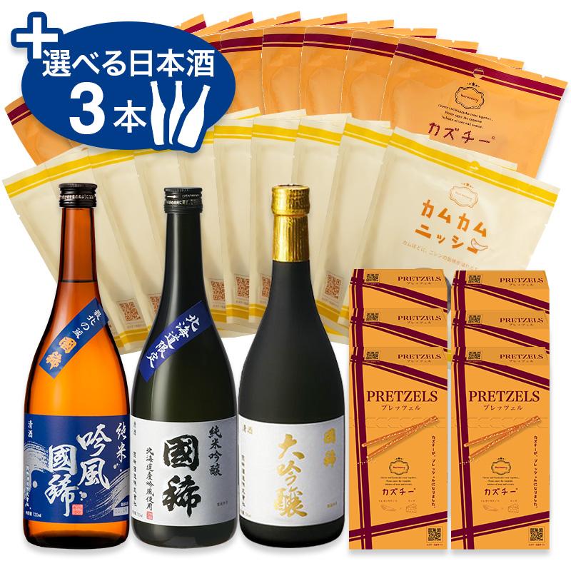 カズチーアソートセットL(3種26点)+選べる日本酒3本セット