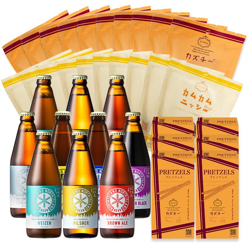カズチーアソートL(3種26点)+ノースアイランドビール 季節限定入り10本セット