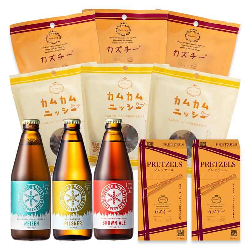 カズチーアソートS(3種8点)+ノースアイランドビール 定番3本セット