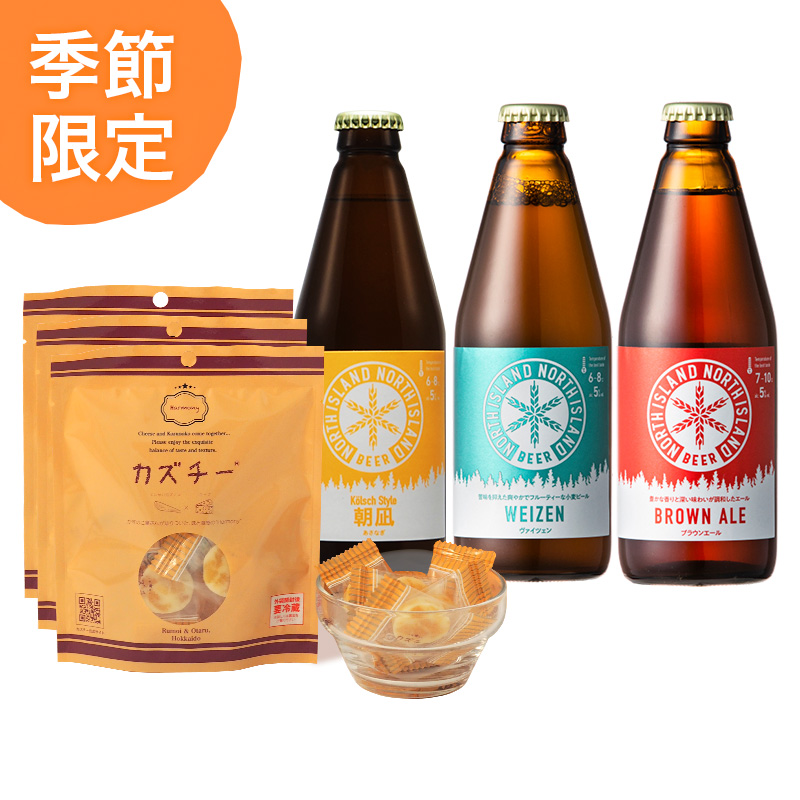 カズチー3袋+ノースアイランドビール 季節限定(朝凪 / ケルシュ)入り3本セット