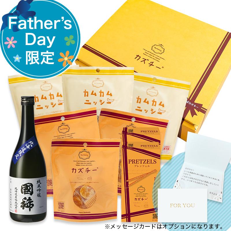 【父の日限定】プレミアムギフト「カズチーアソート3S(3種8点)+北海道限定日本酒(国稀 純米吟醸)」セット