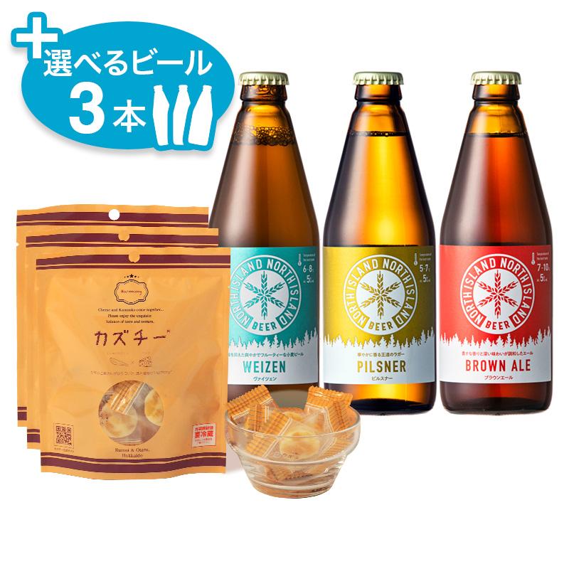 カズチー3袋+ノースアイランドビール 組み合わせ自由 選べる3本セット