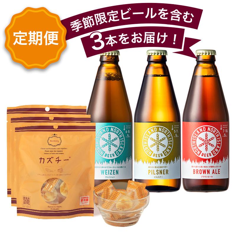 カズチー3袋+ノースアイランドビール 月替季節限定ビール入り3本 定期便セット
