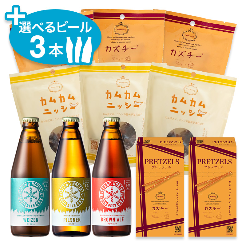 カズチーアソート3S(3種8点)+ノースアイランドビール 組み合わせ自由 選べる3本セット