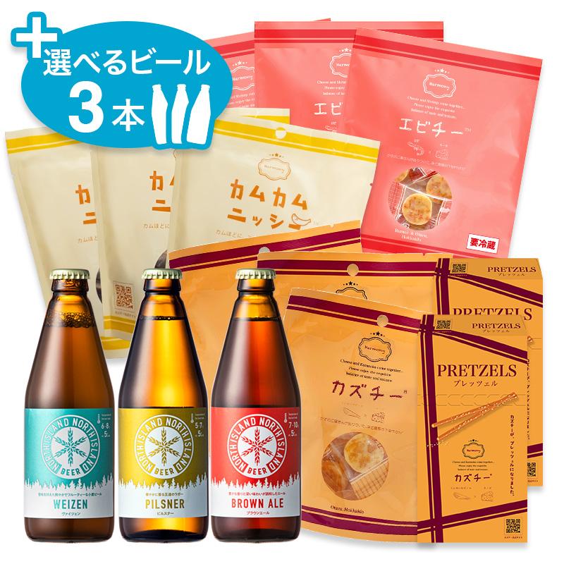 カズチーアソート4S(4種11点)+ノースアイランドビール 組み合わせ自由 選べる3本セット