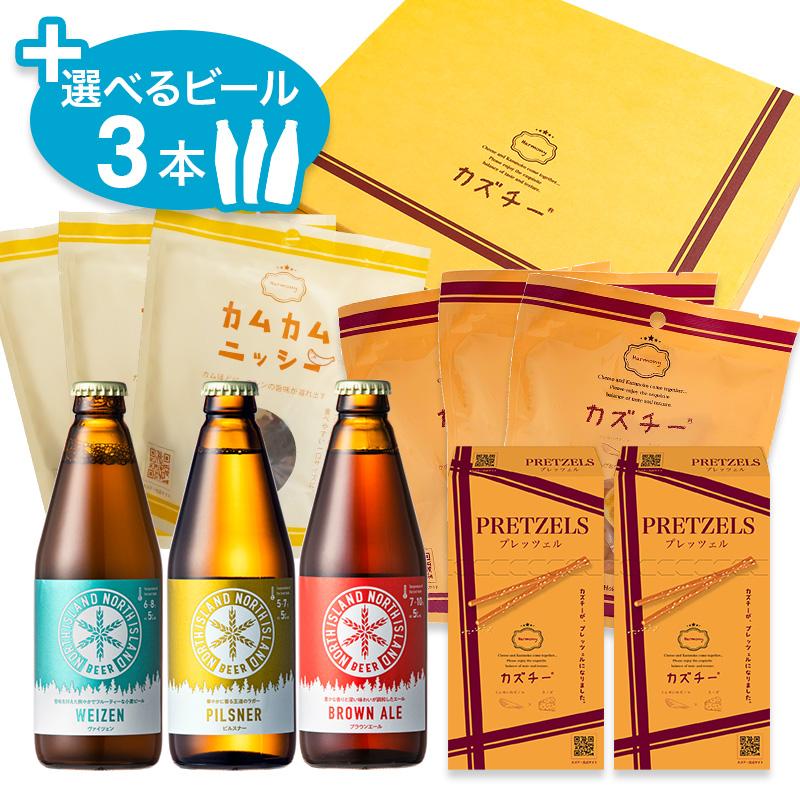 プレミアムギフト「カズチーアソート3S(3種8点)+ノースアイランドビール 選べる3本」セット