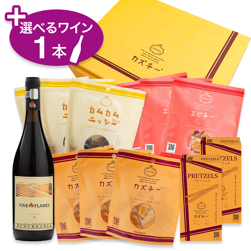 プレミアムギフト「カズチーアソート4S(4種11点)+選べるワイン1本」セット