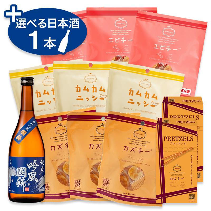カズチーアソート4S(4種11点)+選べる日本酒1本セット