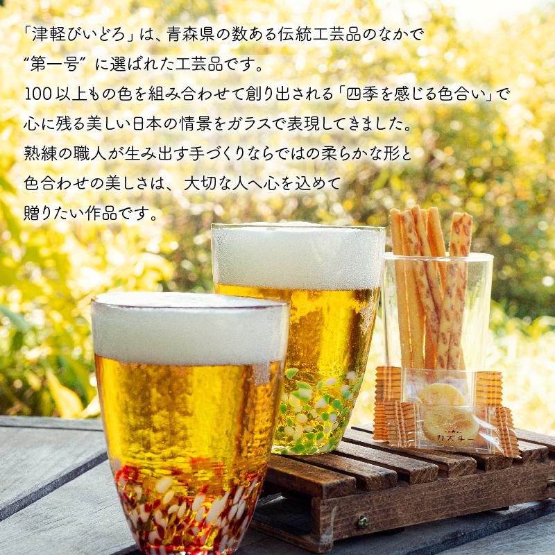 【遅れてごめんね】敬老の日ギフト「カズチー×津軽びいどろ×ノースアイランドビールセット」