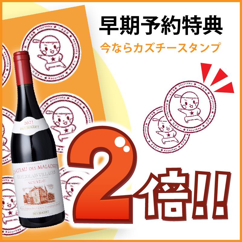 【早期予約・スタンプ2倍】スペシャルギフト「ボジョレヌーボー2021」Mセット