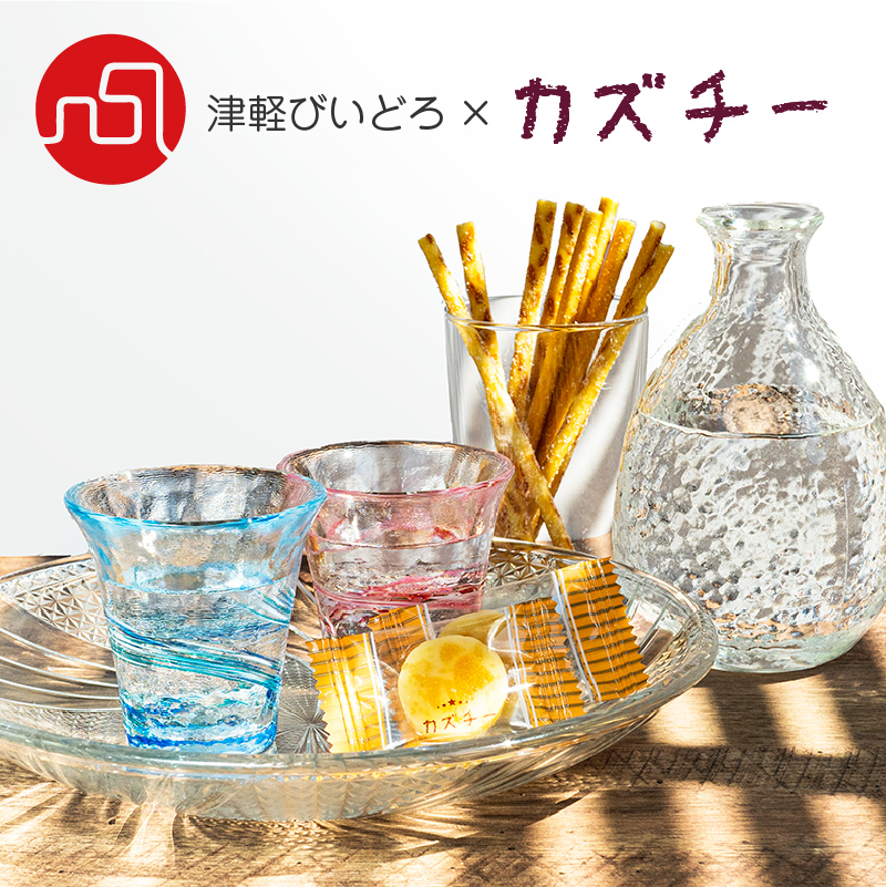 カズチー×津軽びいどろ×日本酒 (国稀 純米吟醸)ギフトセット