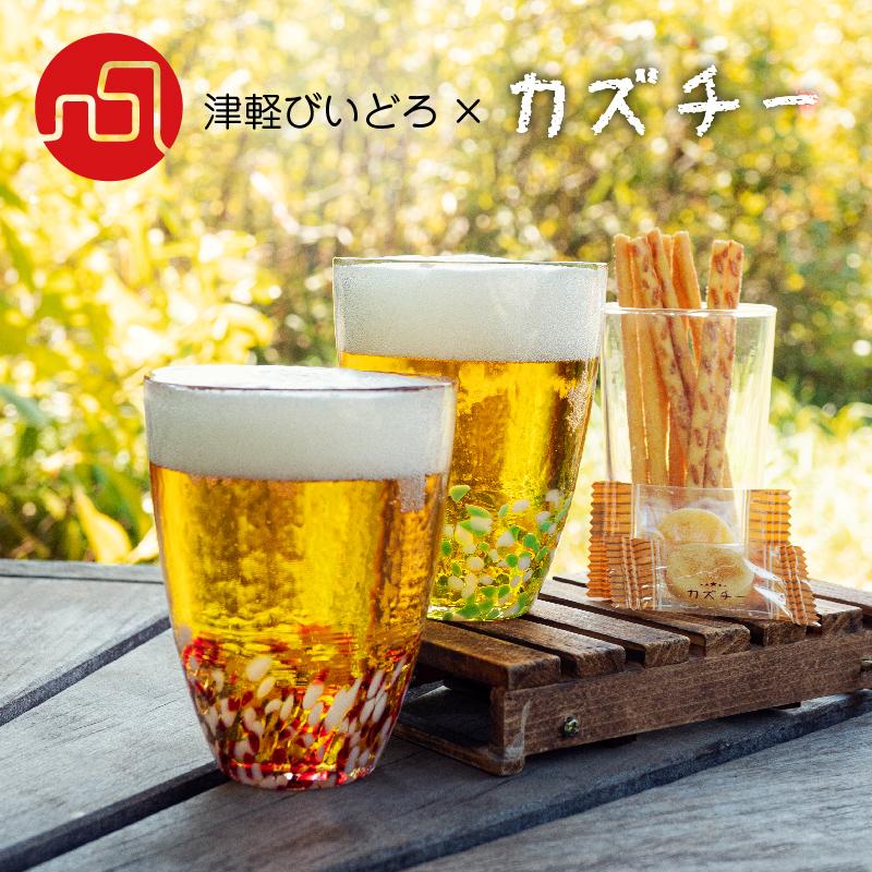 カズチー×津軽びいどろ×ノースアイランドビールギフトセット
